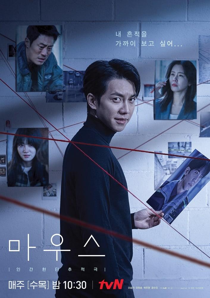 mouse-lee-seung-gi