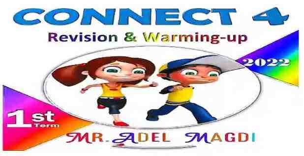 منهج اللغة الانجليزية للصف الرابع الابتدائي الترم الأول 2022 connect 4