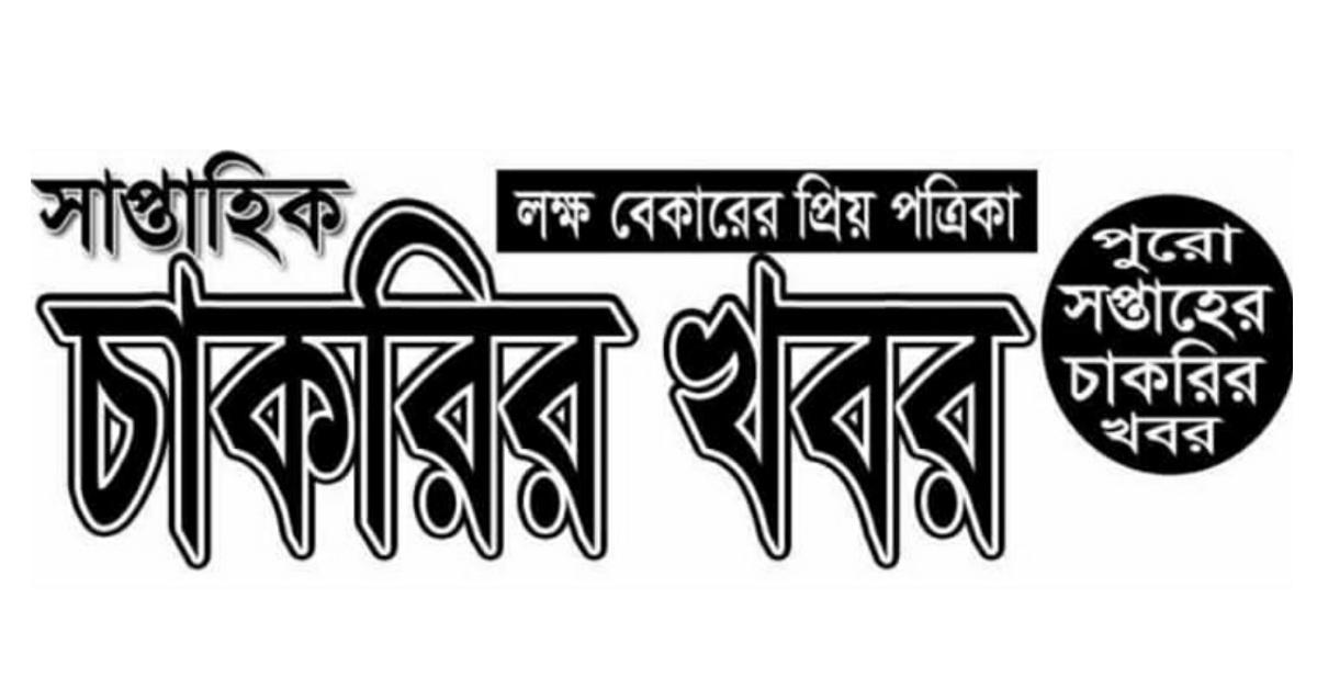 Weekly Chakrir Khobor Patrika 6 August 2021 pdf
