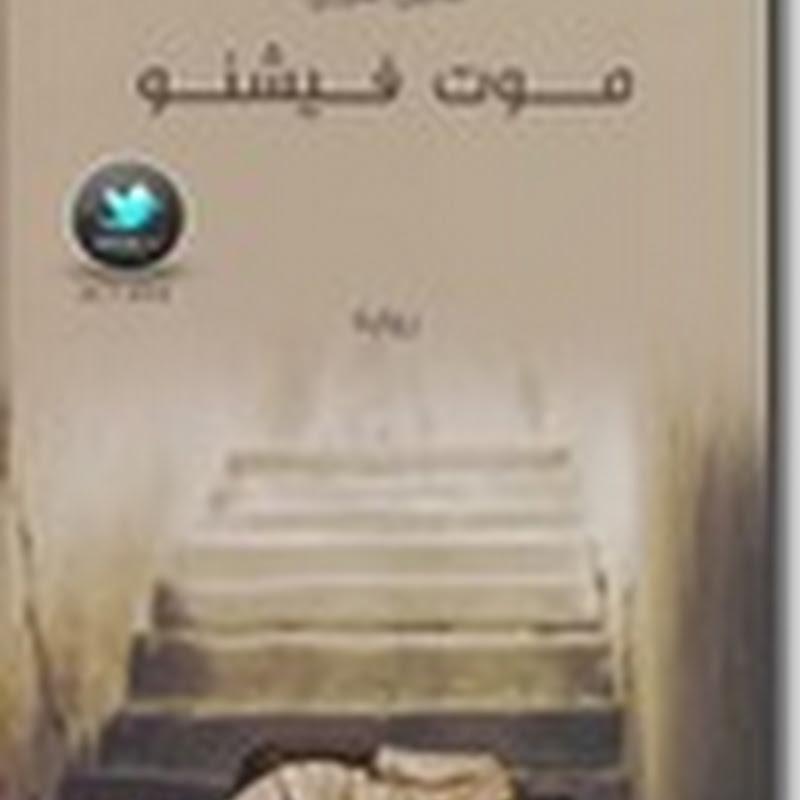موت فيشنو لــ مانيل سوري