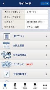 リカーマウンテン オンラインアプリ screenshot 3