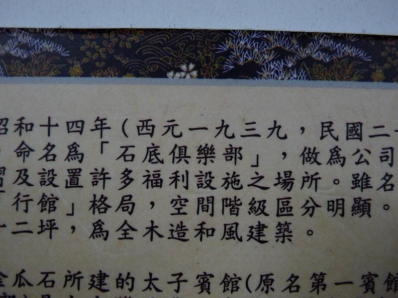 TAIWAN.Shen Keng , dans la banlieue de Taipei - P1100031.JPG