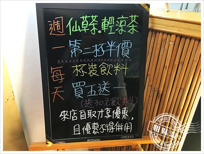 高雄瘋仙草手工仙草專賣店門面外觀菜單