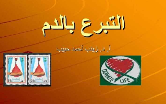 التبرع بالدم pdf