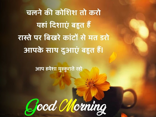 Good morning quotes In Hindi for Whatsapp 2021