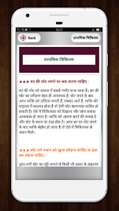Medical Knowledge App in Hindi Apk Latest Version Download For Android 4