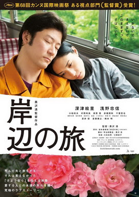 [MOVIES] 岸辺の旅 / Journey to the Shore (2015) (1080p)