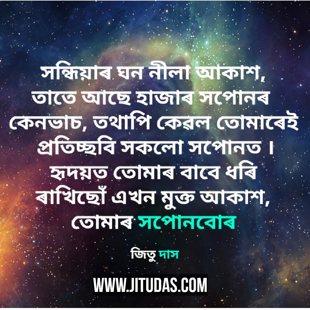 Assamese love shayari by Jitu Das poems | Jitu Das's Blog