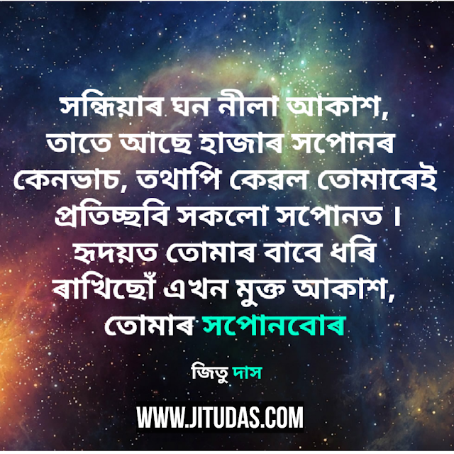Assamese  love shayari by Jitu Das poems