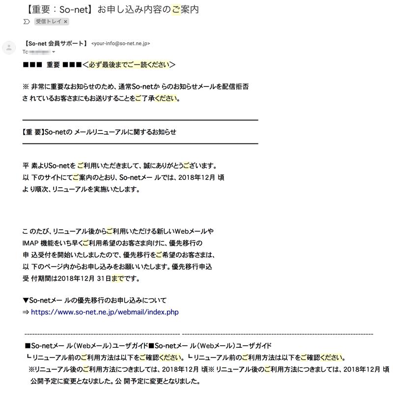 201809261258 so-net