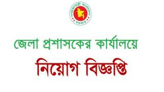 জেলা প্রশাসকের কার্যালয়ে নিয়োগ বিজ্ঞপ্তি ২০২১ - District Commissioner's Office Job Circular 2021