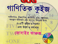 ৫০৫ গাণিতিক কুইজ- লেখক: জোবাইর ফারুক - PDF কপি