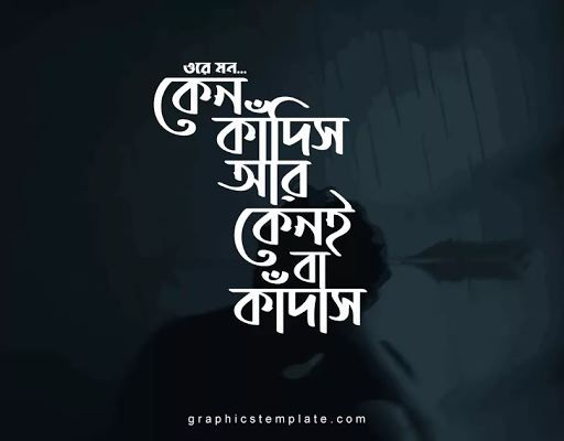 Today we will learn: How to design Bangla typography with fonts. I have mentioned in an article the names of some fonts for Bengali typography