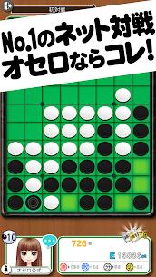 オセロ – オンライン 無料 1