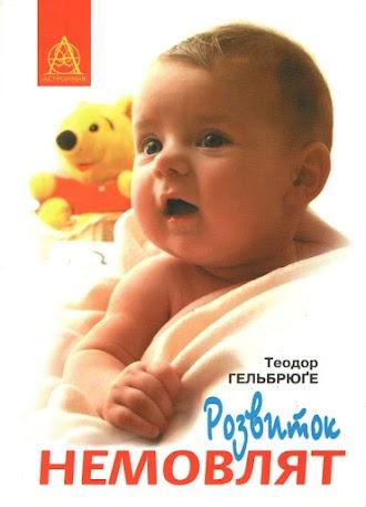 The Development of Babies