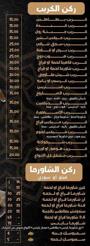 منيو احمد ندا 5