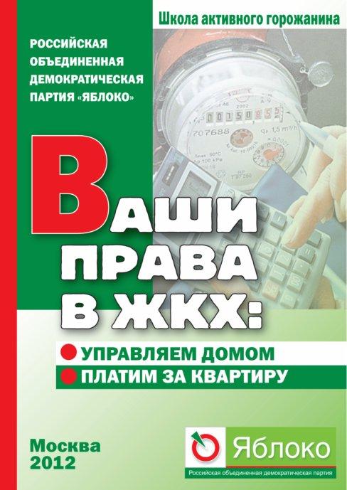 Ваши права в ЖКХ Управляем домом Платим за квартиру (обложка)