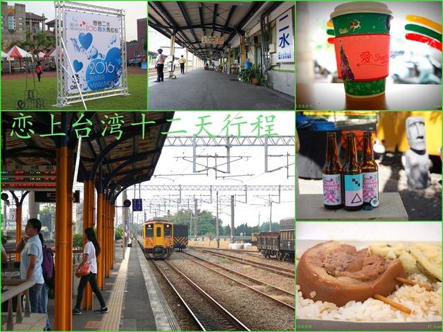 恋上台湾十二天