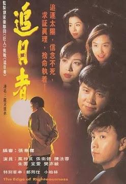 Truy Nhật Hào Hùng (SCTV9)