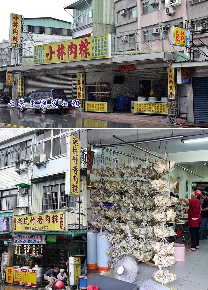 2 小林與竹香肉粽