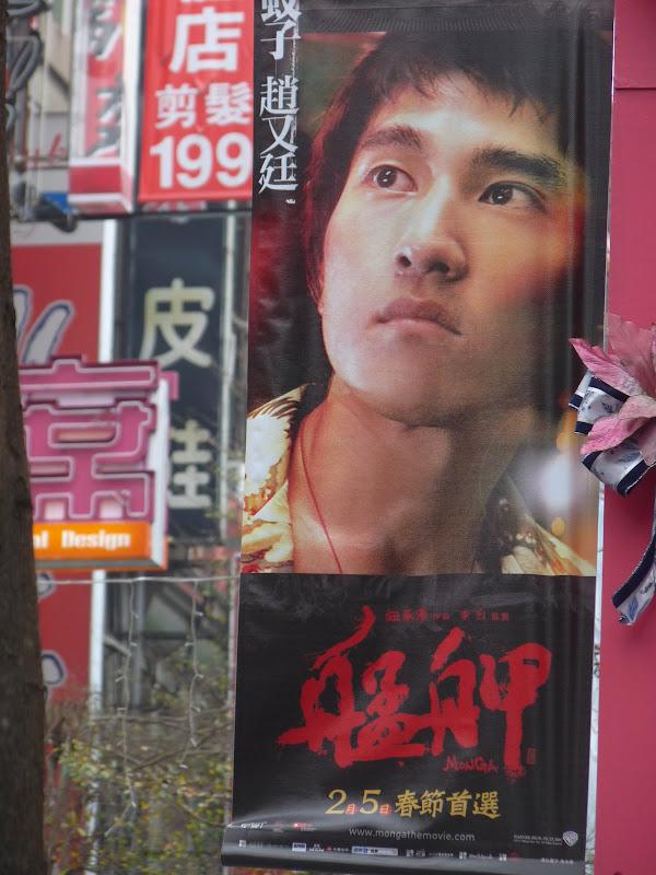 Affiche du film récent Mangas