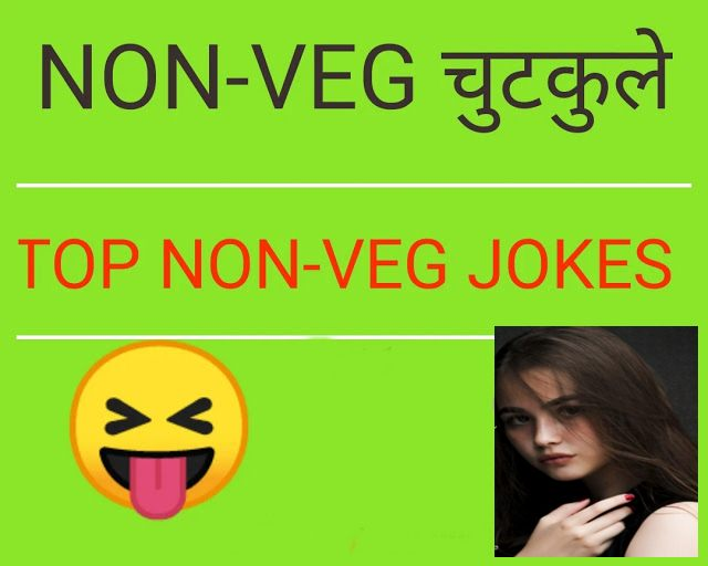 Non Veg Jokes In Hindi Latest 2021 | हिंदी नॉन वेज जोक्स  | हिंदी नॉन वेज चुटकुले