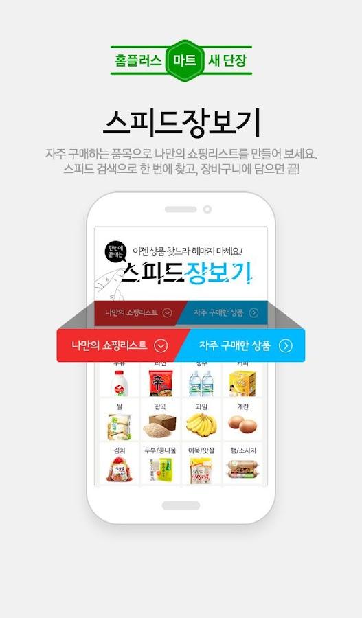 홈플러스 - screenshot