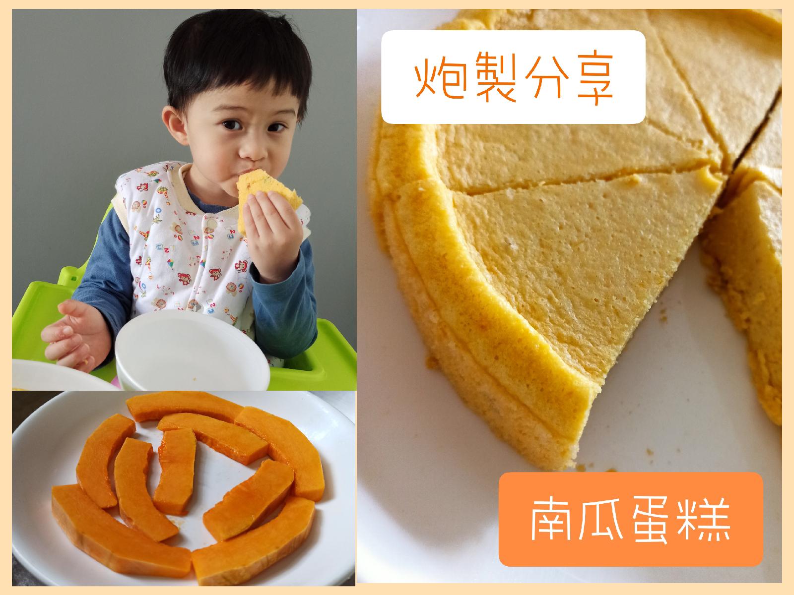 【食譜分享】 健康無糖!蒸出軟綿綿南瓜蛋糕!