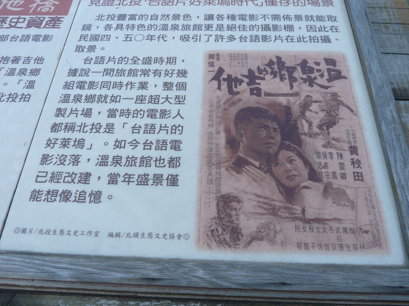 TAIWAN..Taipei,Xinbeitou Musée aborigène , Musée des sources chaudes et mémorial Sun Yat Sen 01/2009 - Xinbeitou%2B123.jpg