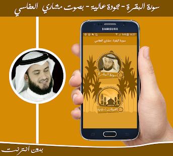 سورة البقرة بدون انترنت بصوت مشاري العفاسي - náhled