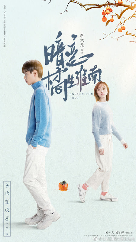 Unrequited Love China Drama