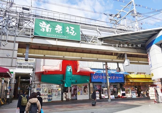 24 京都美食購物 超便宜藥粧店 新京極藥品、Karafuneya からふね屋珈琲