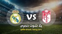نتيجة مباراة غرناطة وريال مدريد اليوم 13-07-2020 الدوري الاسباني