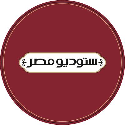 مطعم ستديو مصر