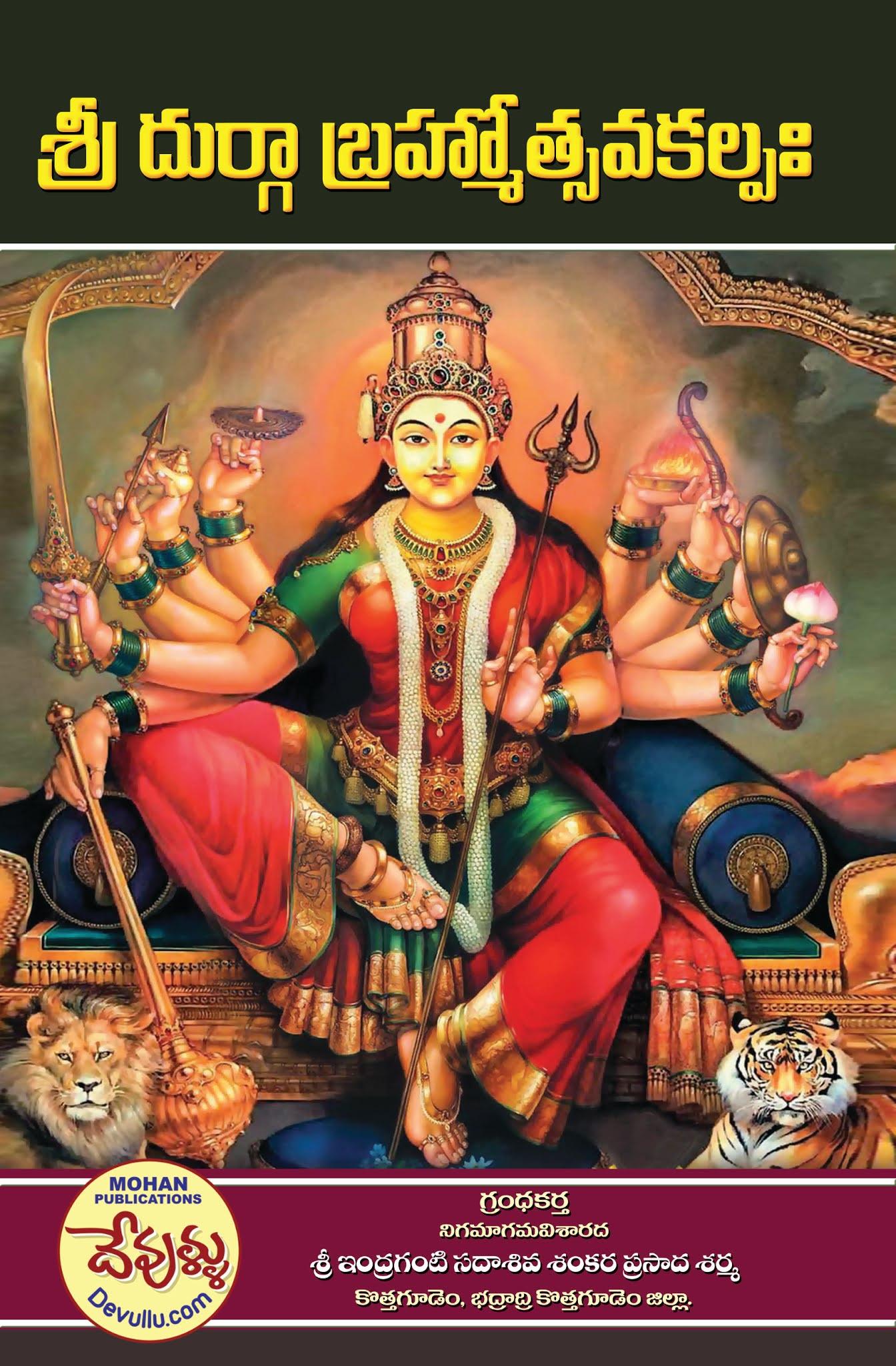 Sri Durga brahmotsava kalpam in telugu | శ్రీ దుర్గా బ్రహ్మోత్సవ కల్పం
