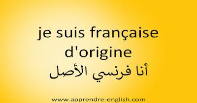 je suis française d'origine أنا فرنسي الأصل
