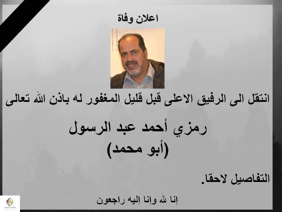 """خبر وفاة المرحوم  """" رمزي احمد عبد الرسول """""""