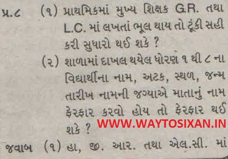 LC all rules  in Primary school Gujarati