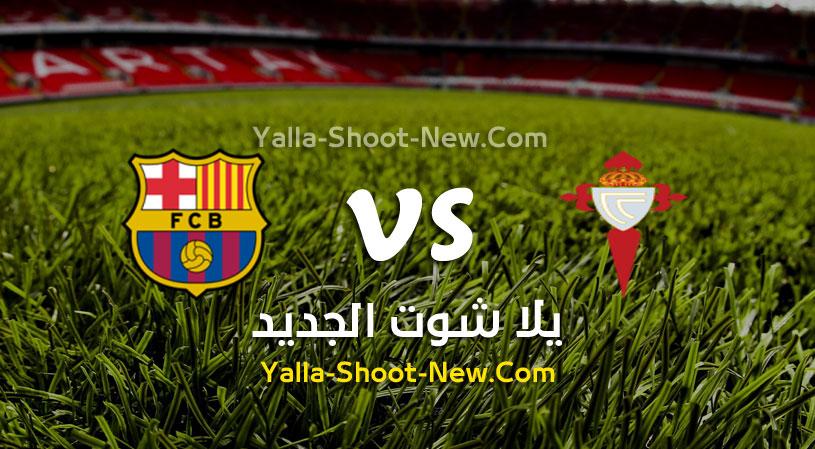مباراة برشلونة وسيلتا فيغو