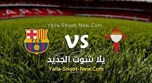 مشاهدة مباراة برشلونة وسيلتا فيغو بث مباشر اليوم بتاريخ 01-10-2020 في الدوري الاسباني
