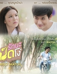 Ugly Duckling Series: Perfect Match (2015)