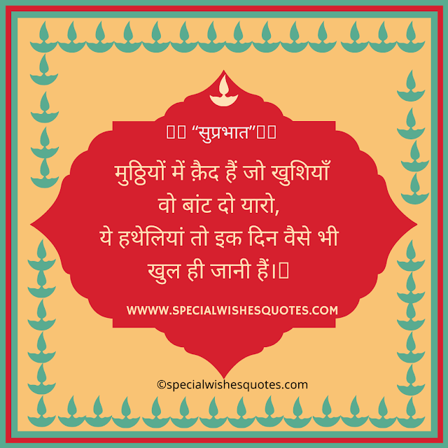 shubh prabhat wishes in Hindi