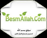 القرآن,quran,quran mp3,قرآن كريم,القرآن الكريم