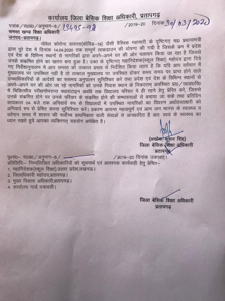 समस्त खंड शिक्षा अधिकारियों को मुख्यालय पर उपस्थित रहने के संबंध में आदेश जारी