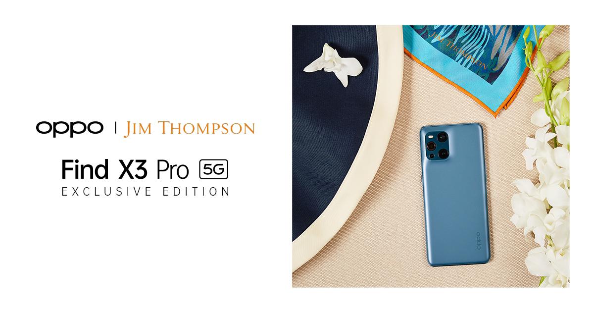 OPPO ร่วมมือกับ Jim Thompson เปิดตัวคอลเลคชั่นสุดพิเศษ OPPO Find X3 Pro 5G x Jim Thompson Exclusive Collection พร้อมเปิดจองแล้ววันนี้ ในราคา 33,990 บาท