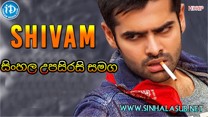 Shivam (2015) Sinhala Subtitled | සිංහල උපසිරසි සමග | මිතුරාගේ වෙස්ගත් ආදරවන්තයා