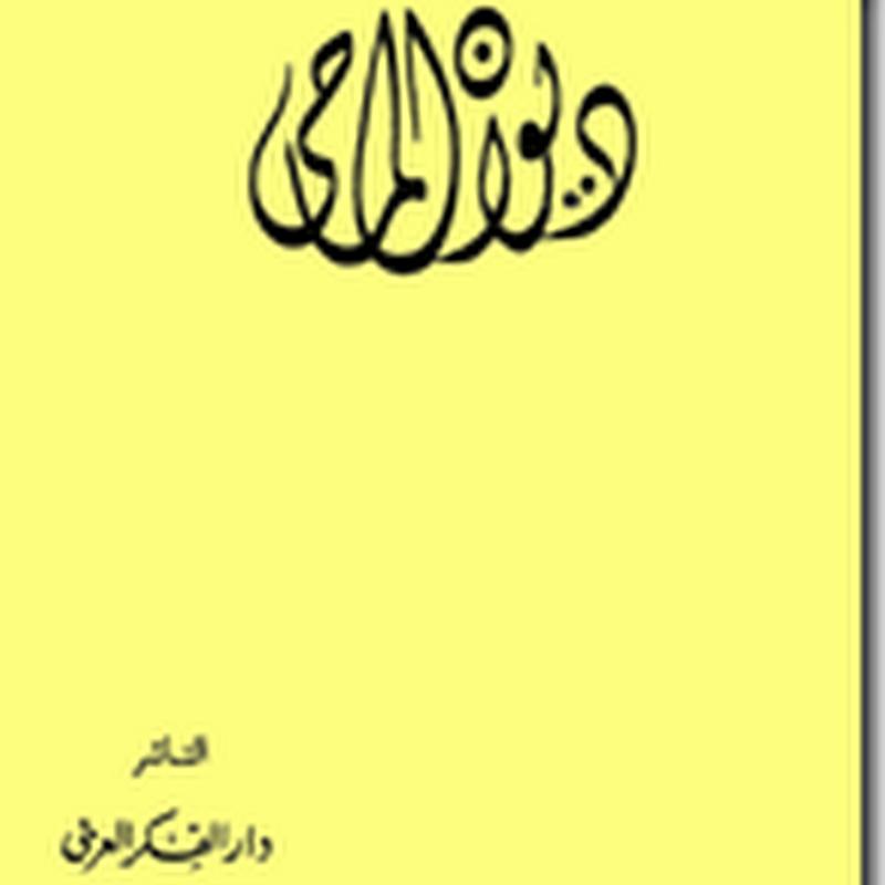 ديوان المرحي لـ محمد لطفي