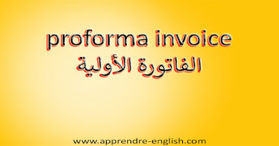 proforma invoice الفاتورة الأولية