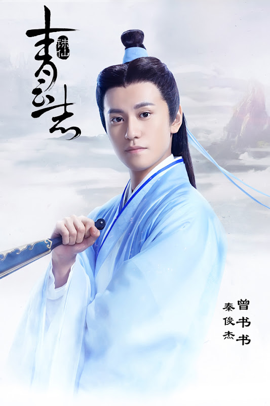 Qin Junjie China Actor