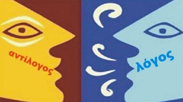 Ρητορικοί Αγώνες Περιφέρειας Πελοποννήσου: Βραβεία σε μαθητές της Αργολίδας